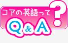 コアの英語 Q&A
